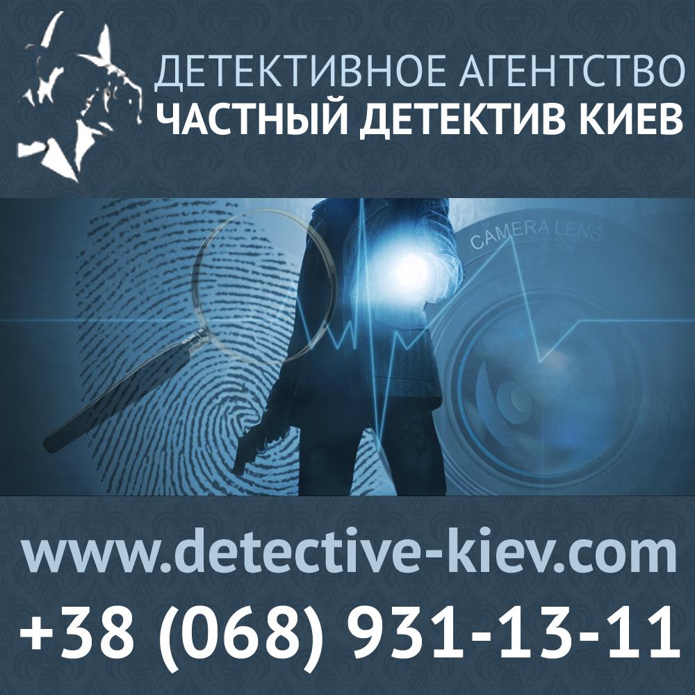 Изменяет ли тебе твоя женщина? Узнает частный детектив в Киеве.