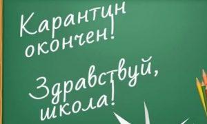 В смоленских школах заканчивается карантин