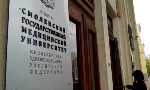 Смоленский медуниверситет получит более 600 млн рублей