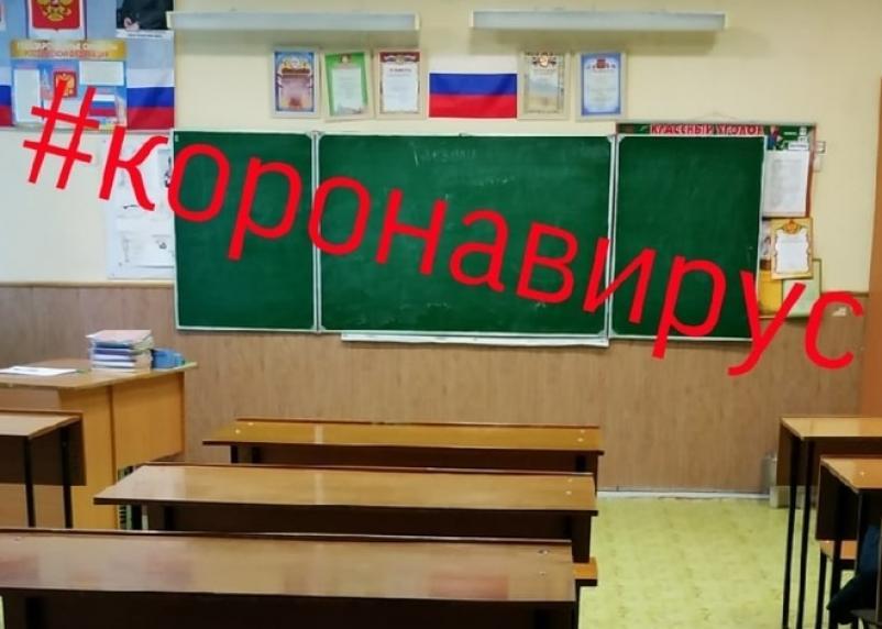 Школы Смоленска с 1 апреля переходят на дистанционное обучение