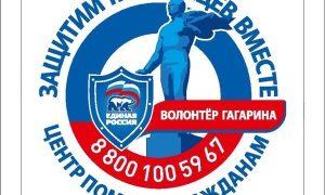 В Гагарине откроется штаб волонтеров по оказанию помощи в связи с пандемией