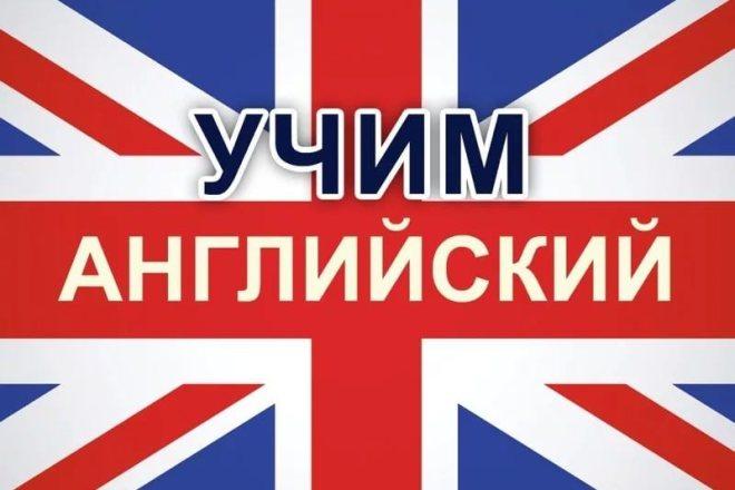 Поём и учим английский