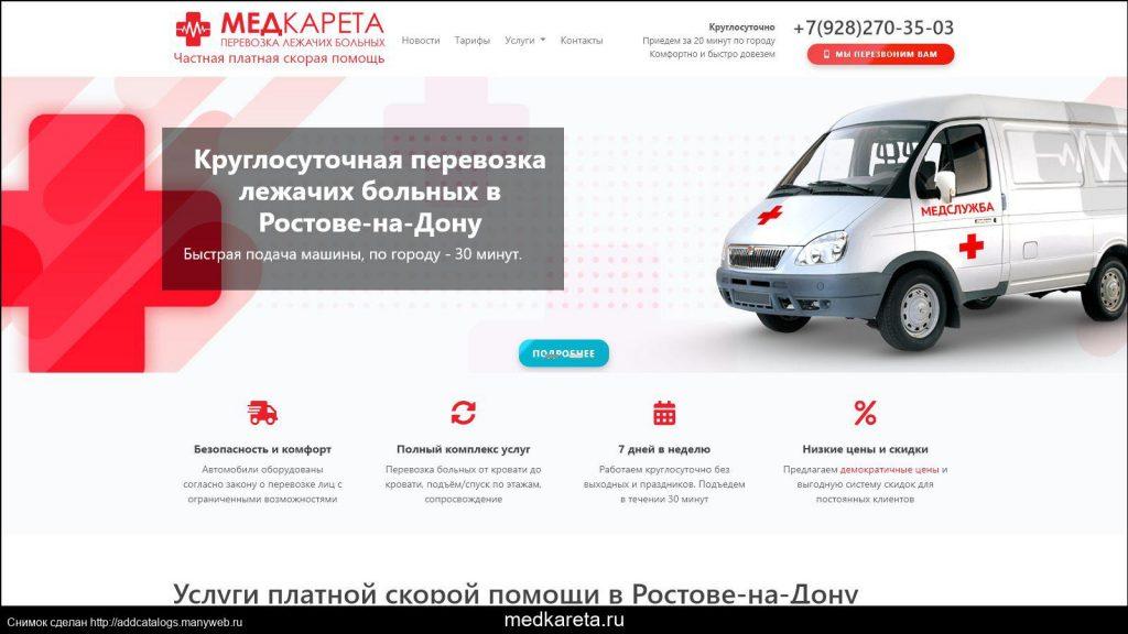Медицинское такси для транспортировки больного