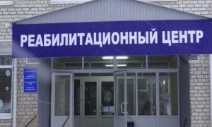 Центр реабилитации «Меридиан»: настоящая помощь страдающим от зависимостей