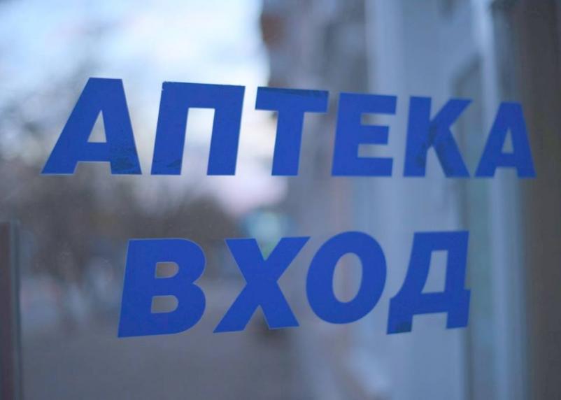 Жителей России предупреждают о возможном дефиците лекарств