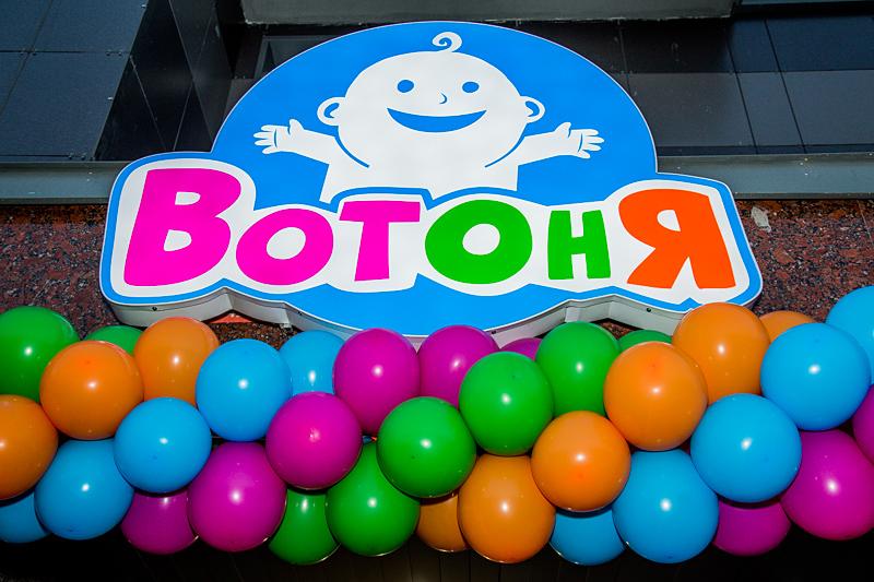 «ВотонЯ»: широкий ассортимент товаров для детей