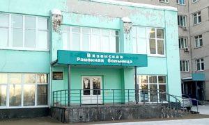 Вязьмичи пожаловались главе Смоленской области на состояние местной ЦРБ