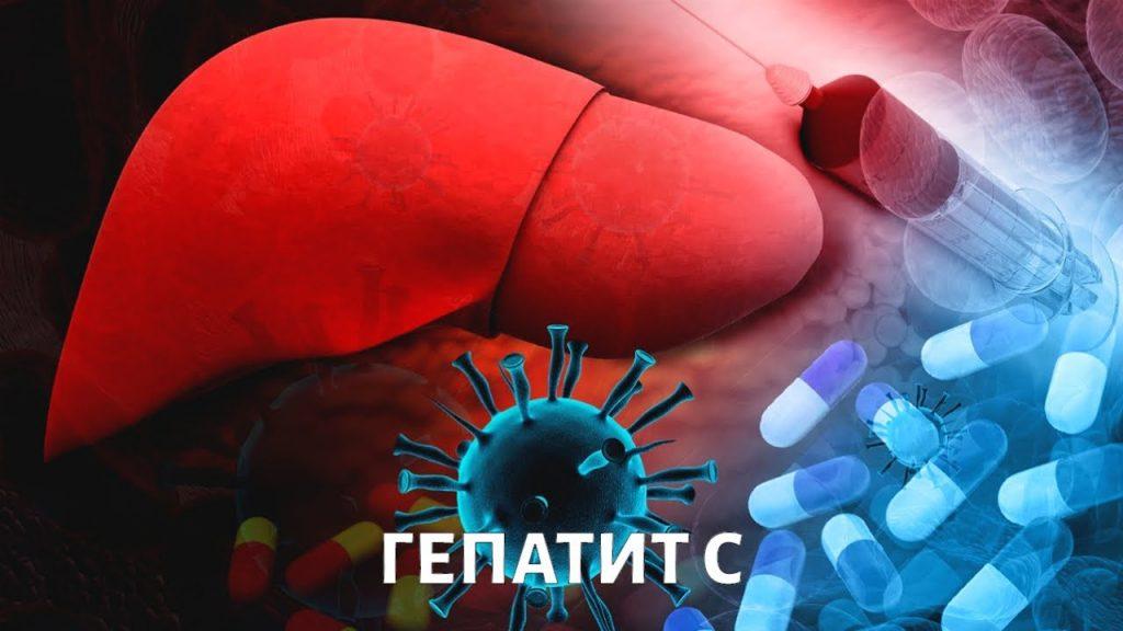 Как бороться с гепатитом С?