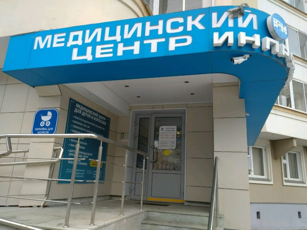 Сервис надежного центра прививок