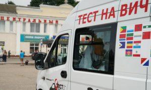 ВИЧ-инфекция в Смоленской области имеет зрелое лицо
