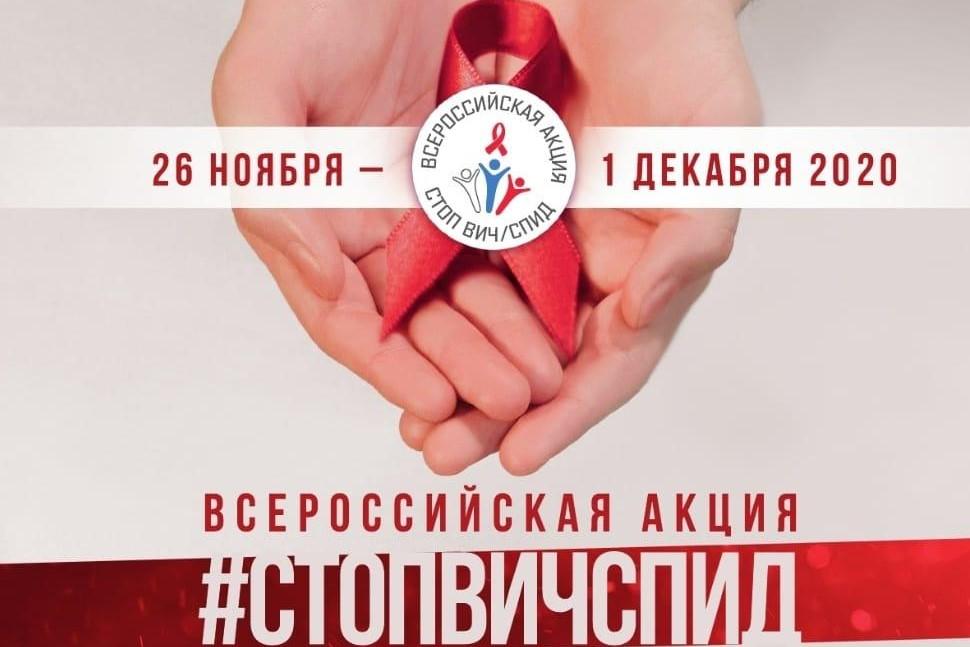 Смоленская область присоединится к всероссийской акции «СТОП ВИЧ/СПИД»