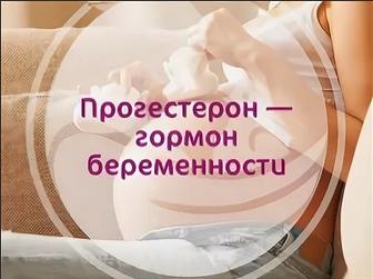 Уровень прогестерона во время беременности