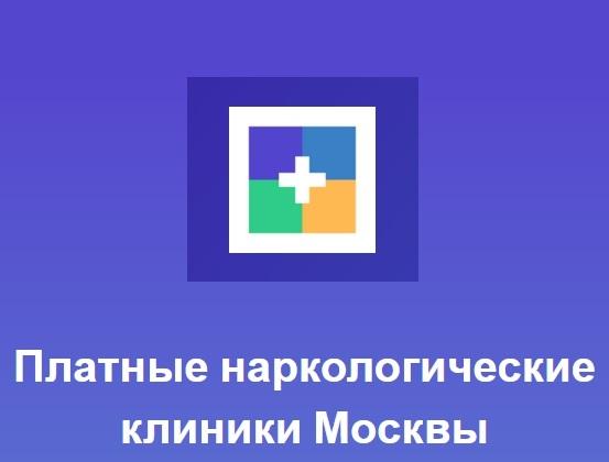 Платные наркологические клиники Москвы — агрегатор для поиска