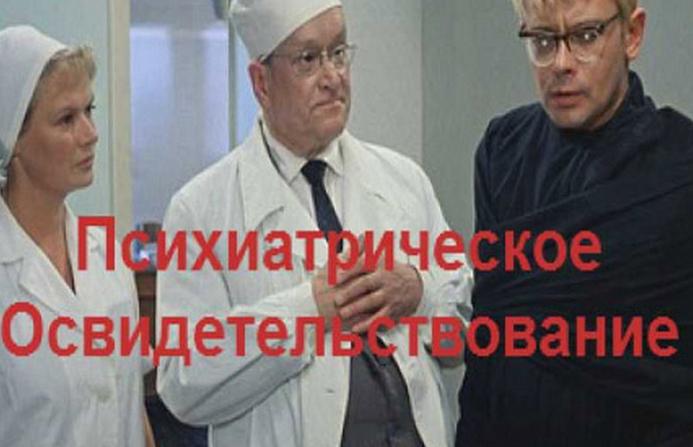 Смоленское коммунальное предприятие объяснило проверку своих сотрудников психиатром