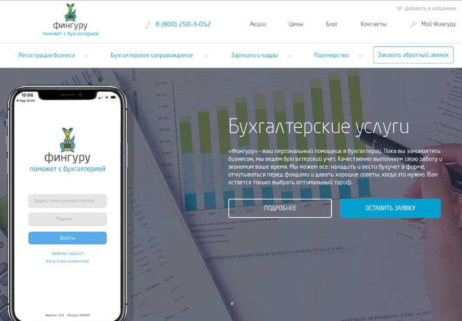 Грамотные бухгалтерские услуги от «Фингу.ру»