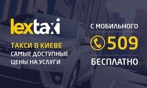 Самое выгодное такси в Киеве от компании «Лекс такси»