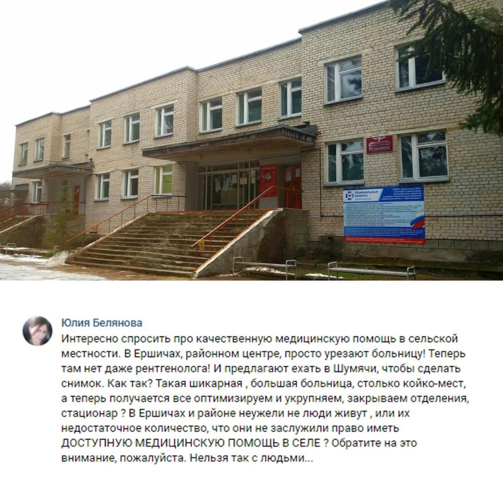 Алексей Островский потребовал сохранить Ершичскую райбольницу