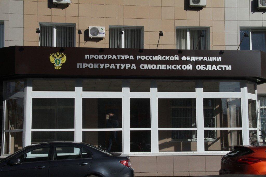 Прокуратура вынесла предостережение в адрес департамента по здравоохранению Смоленской области