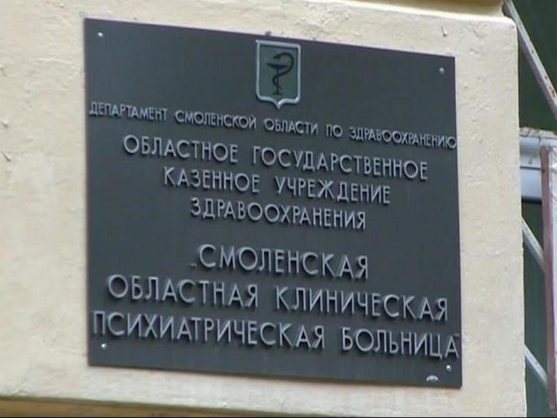 Губернатор поручил создать комиссию для проверки Смоленской областной психбольницы