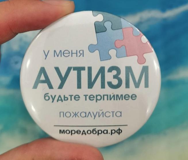 В Смоленской области запустили проактивный социальный проект в поддержку особенных детей