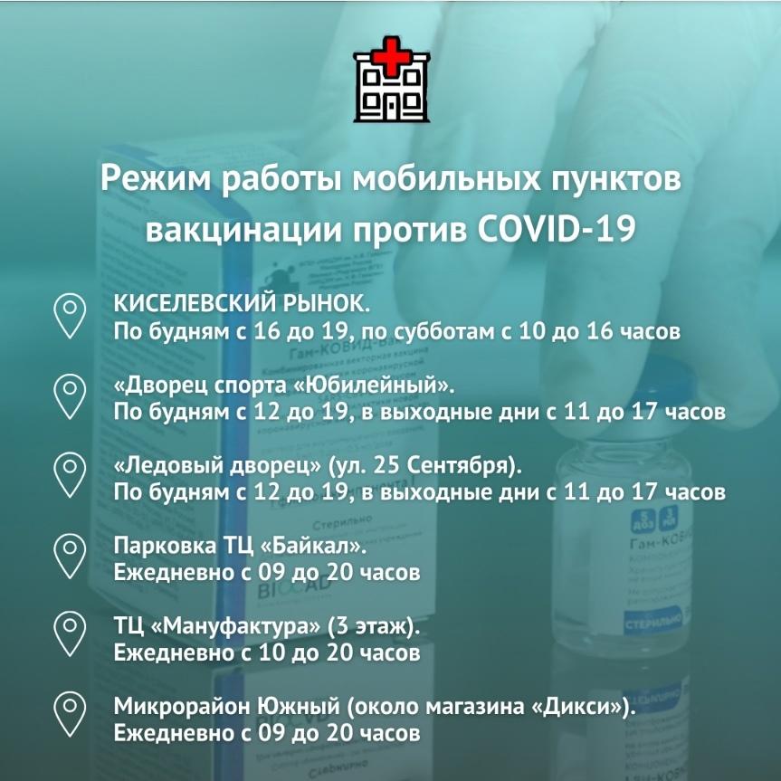 В Смоленске обновился режим работы мобильных пунктов вакцинации от коронавируса
