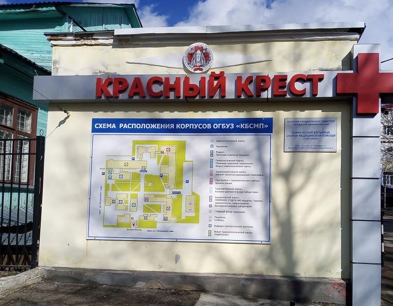 В Смоленске терапевтический корпус КБСМП вернется к своему профилю работы