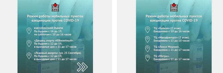Опубликован график работы мобильных пунктов вакцинации от COVID-19 в Смоленске на сентябрь