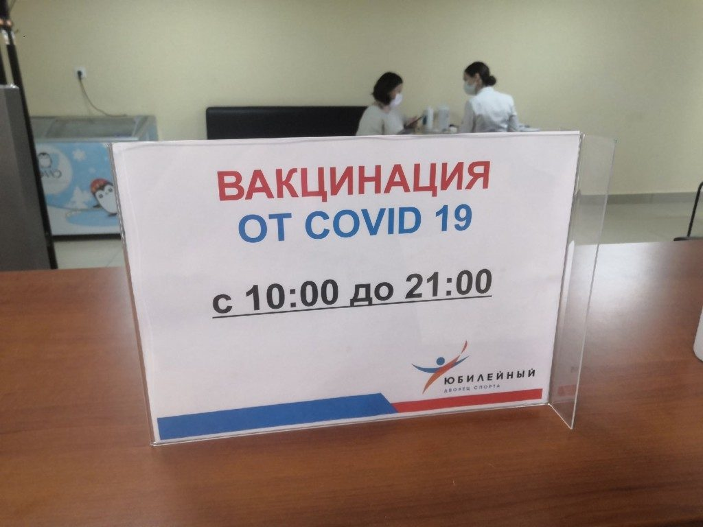 В Смоленской области более 2 800 человек привились от коронавируса за сутки