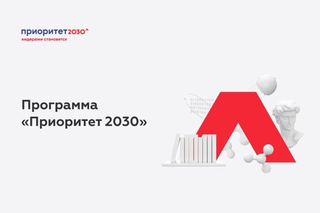 Смоленский государственный медуниверситет стал участником программы «Приоритет 2030»