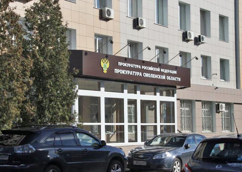 Прокурор проведет прием смолян по лекарственному обеспечению
